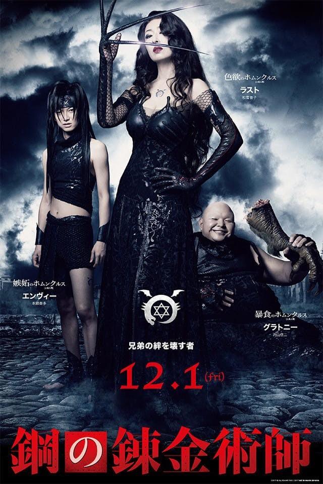 Fullmetal-Alchemist-poster.jpeg