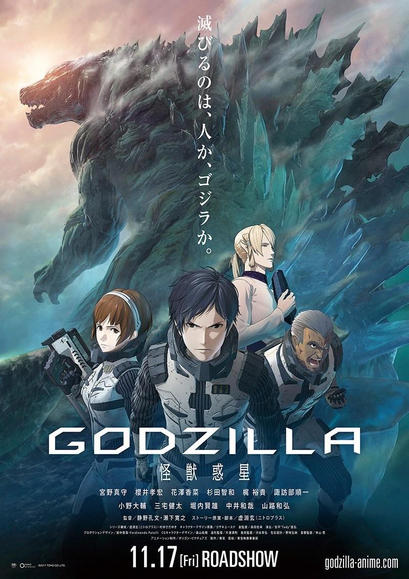 Godzilla-Monster-Planet-poster.jpg