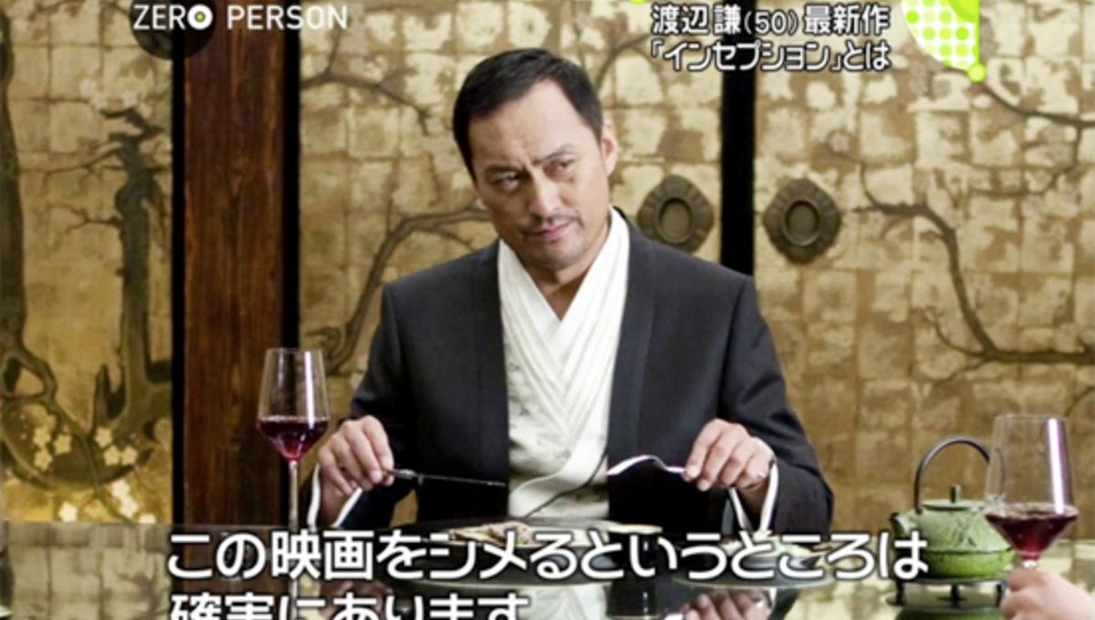 JapaneseInceptionTrailer.jpg