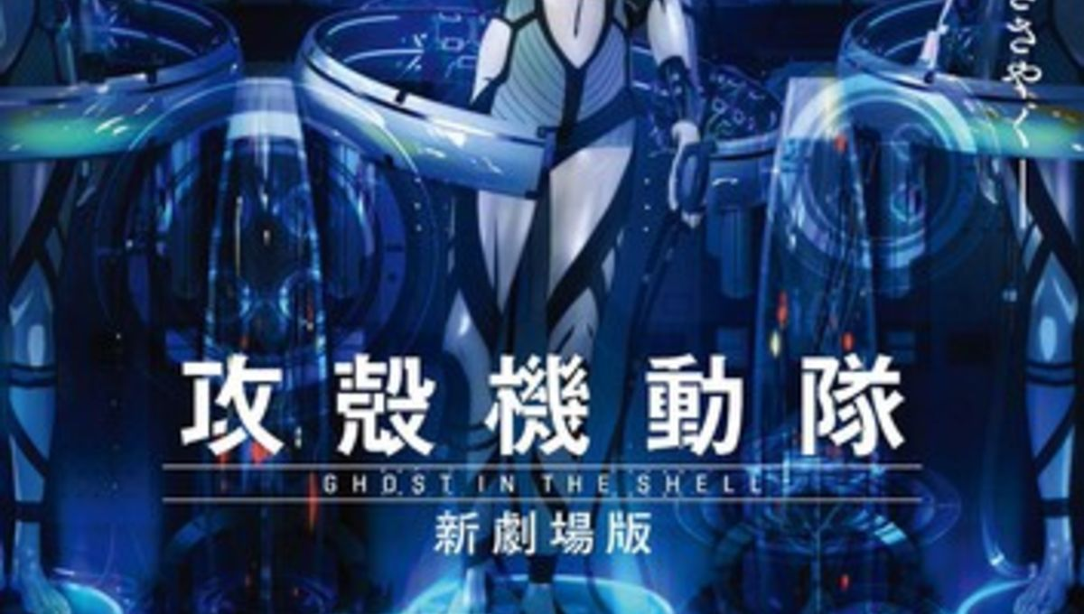 ghost-in-the-shell-poster.jpg