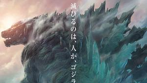 Godzilla-Monster-Planet-poster_.png
