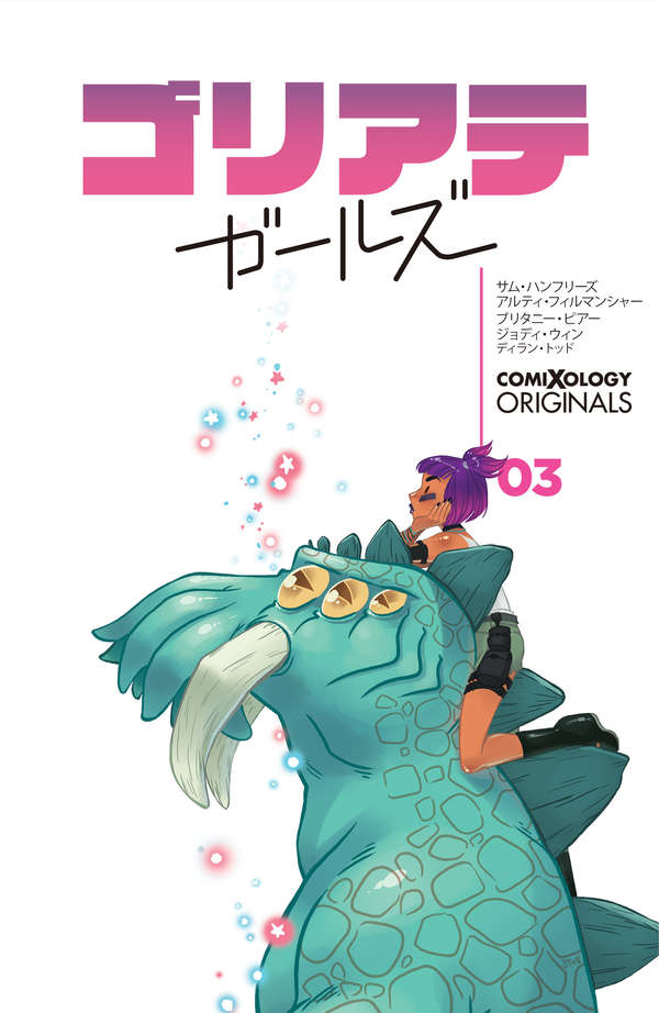 Goliath Girls #3 front cover Japanese