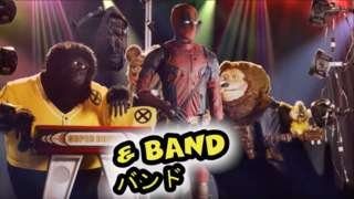 Deadpool 2 Super Duper Band