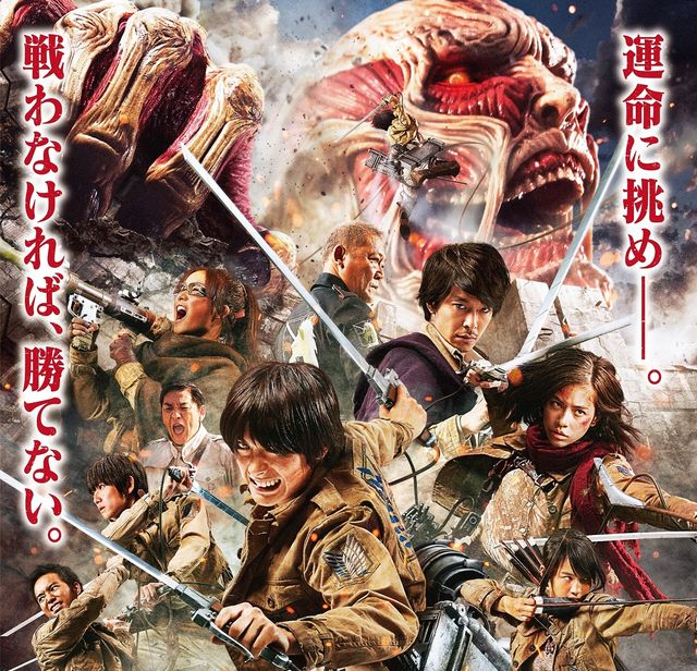 Attack On Titan New Live-action Japanese Movie Trailer