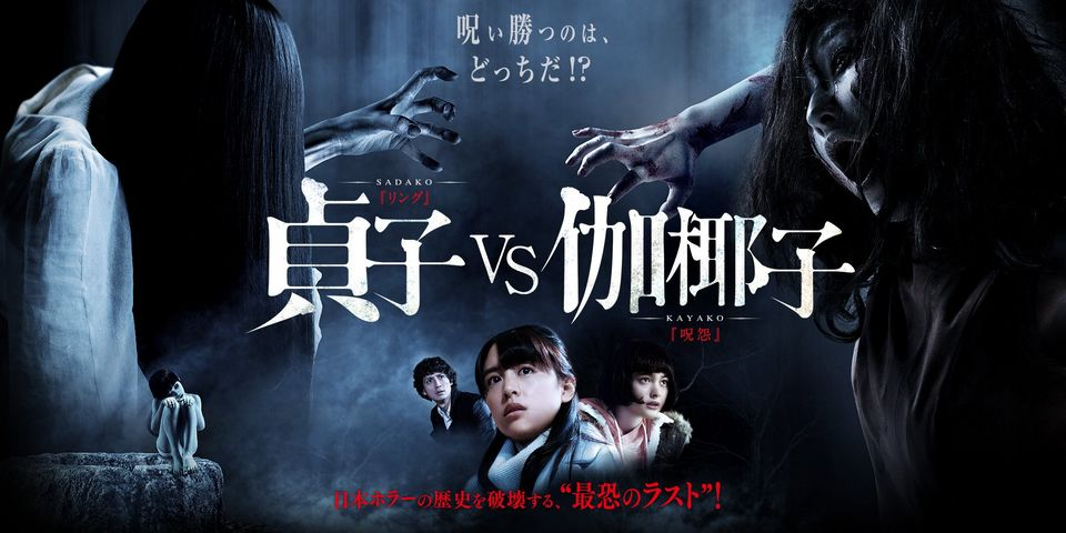 Image result for Ringu vs Juon