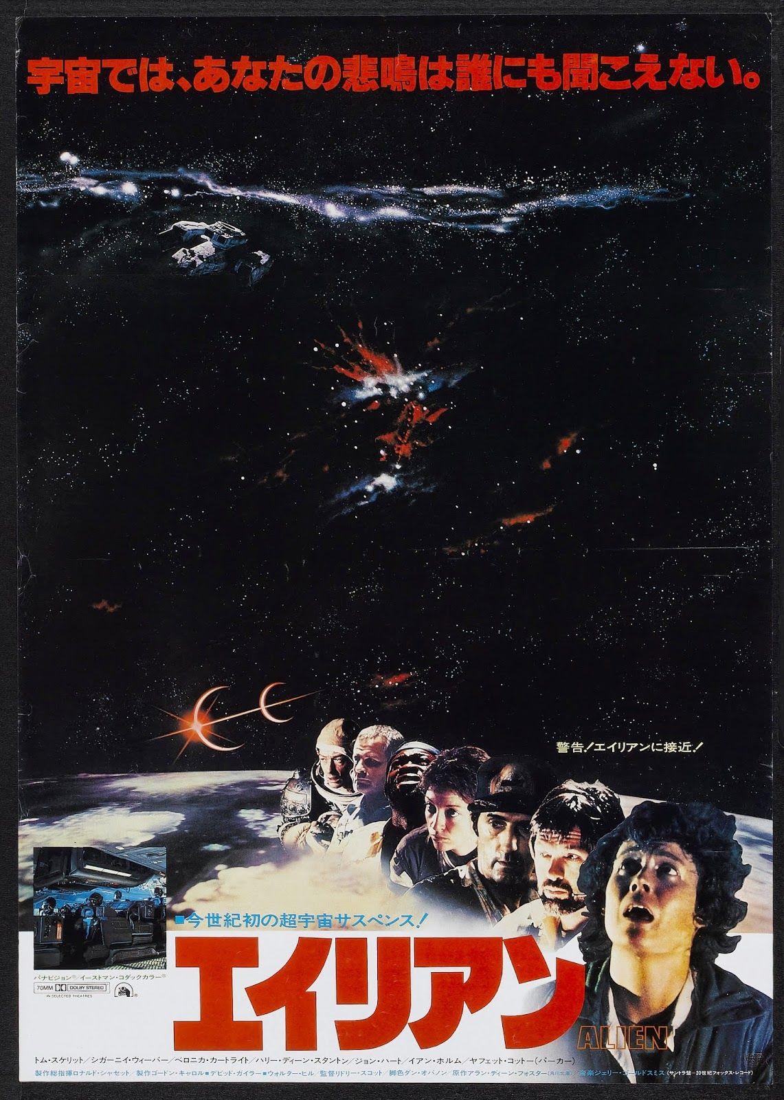 alien movie poster original - photo #38